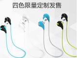 工厂直销QCY尖叫QY7 无线蓝牙耳机4.0立体声 跑步 面条耳