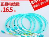 3米万兆多模OM3光缆光纤跳线LC-LC尾纤跳线光钎跳纤电信级
