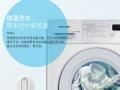 杭州建德 创维滚筒洗衣机 8公斤 投币刷卡 在线支付 全自动