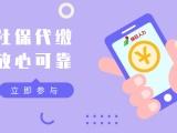 广州绿日人力社保
