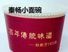 秦畅西安广告纸杯定做厂 广告纸碗定做厂 广告纸袋定做厂