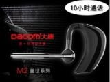 大康M2超长待机商务蓝牙耳机4.0音乐立体声双耳报号无线耳麦通用