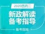 深圳执业药师培训学校