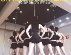 成都全日制全职爵士舞教练培训 星秀爵士舞班