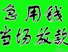 徐州无抵押贷款 丰县急用钱