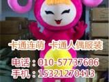 北京卡通人偶服装定做多少钱,毛绒玩具制作生产