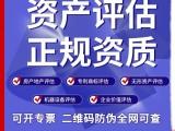 街道办租金评估,京东商户资产评估,经营损失评估,固定资产评估