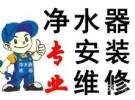 欢迎访问 北京康丽根净水器维修网站售后服务咨询电话中心