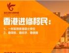 香港本科硕士进修留学,一人申请全家移民