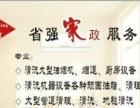 淮安省强家政保洁专业清洗各种厨房设备油烟机