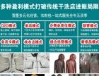 雪墨国际洗衣加盟 干洗 投资金额 1-5万元