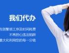 白云内资公司注册广州工商注册 记账报税 公司注销