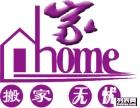 双喜搬家居民搬家,钢琴搬运,企业搬迁移装空调家具拆