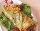 特色早餐加盟店,全国小吃10大品牌午娘果蔬营养煎饼