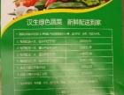 无农药无化肥蔬菜
