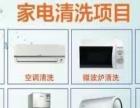 洁道夫专业家电清洗,维修、搬家、保洁、地暖清洗