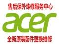 广州宏基电脑维修服务中心-广州宏碁客户维修服务店