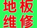 上海浦东木地板维修木地板起拱裂缝维修抛光打磨