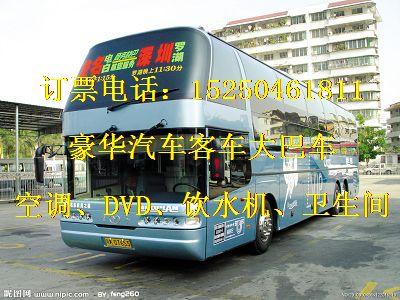 (太仓到梁平直达客车)15862337979发车时刻表