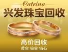观音桥哪里收购黄金重庆金店回收黄金价格