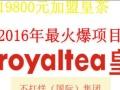 皇茶加盟 总部无条件扶持免费技术培训当月可盈利