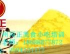 广式甜品培训许留山甜品加盟 顶正化州港式甜品秘方单