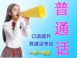 深圳普通话培训班
