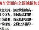北京信融车贷加盟加盟 汽车租赁/买卖
