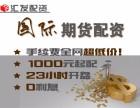 湘潭原油期货配资5000元起配,0利息,超低手续费!