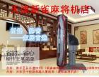 我们是天津自动麻将机发货供应商零售价格最低无人能比自动麻将桌