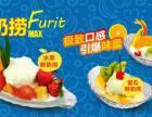 南平冰淇淋招商加盟 上百万收入 最迟3个月回本