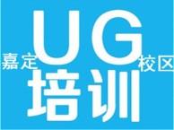 上海嘉定ug数控加工编程培训中心