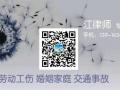 上海劳动工伤,离婚,经济纠纷,交通事故赔偿免费咨询