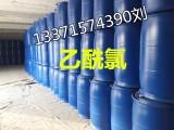 山东乙酰氯生产厂家 高纯国标级乙酰氯价格 氯乙酰供应商