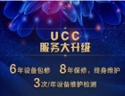 UCC国际洗衣 投资4万起干洗店加盟+奢侈品护理