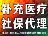 北京通州买房社保代缴补缴 生育报销代办 残保金减免
