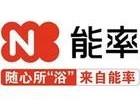 上海能率燃气热水器维修(各)服务是多少