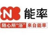 上海能率燃气热水器售后维修(各中心)服务热线电话是多少