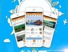 武汉车之旅自驾游咨询有限公司加盟 旅游/票务