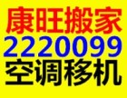 晋城康旺专业大小型搬家,空调移机,全市较低价,服务周到