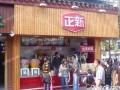 正新鸡排加盟官网/台湾大鸡排/鸡排加盟店/正新炸鸡