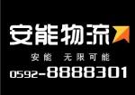 厦门到广州深圳东莞佛山物流专线货运 包接送 门到门