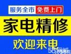 遂宁市上门快修:空调 冰箱 电视 热水器 洗衣机等