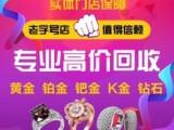 桂林高价回收抵押黄金铂金K金钻石名表手机电脑等