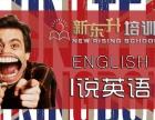 新东升英语成人班开课了,基础好坏都有适合你的班级