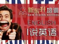 新东升英语培训班全面招生了,想提高自己的英语就快来