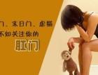 广州东大肛肠医院:肛周脓肿易引发肛瘘的原因是什么