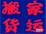 天津诚信搬家公司-国内长短途搬家搬厂货运