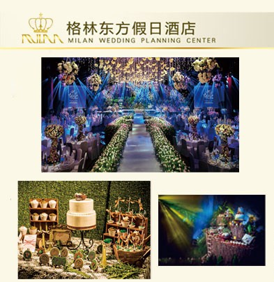格林东方特色婚礼宴会酒店灬主题婚礼