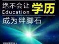 网教东北农业大学 四川农业大学春季入学报名开始啦!